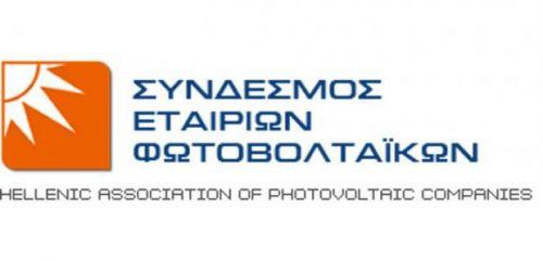 """Ημερίδα του ΣΕΦ στις 19 Φεβρουαρίου - """"Φωτοβολταϊκά 2020: Ο ενεργειακός μετασχηματισμός ξεκίνησε"""""""